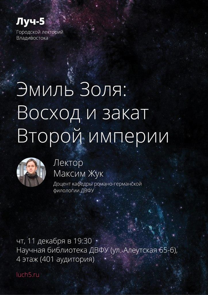 Афиша Владивосток Эмиль Золя: восход и закат Второй империи