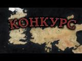 КОНКУРС, 50 новых фото со съёмок 5-го сезона сериала Игра престолов