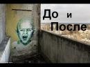 Чернобыль.Припять до и после аварии 1986\2015 Chernobyl.Pripyat before and after the accident