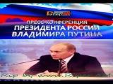 Пресс конференция Президента России В В Путина 18 12 2014 интервью
