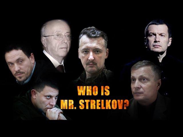 В.Соловьёв, В.Пякин, С. Кургинян, М.Шевченко, А.Захарченко - Who is Mr Strelkov