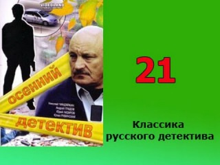 Осенний детектив 21 серия - детективный русский сериал