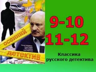 Осенний детектив 9 10 11 12 серия -  детективный русский сериал