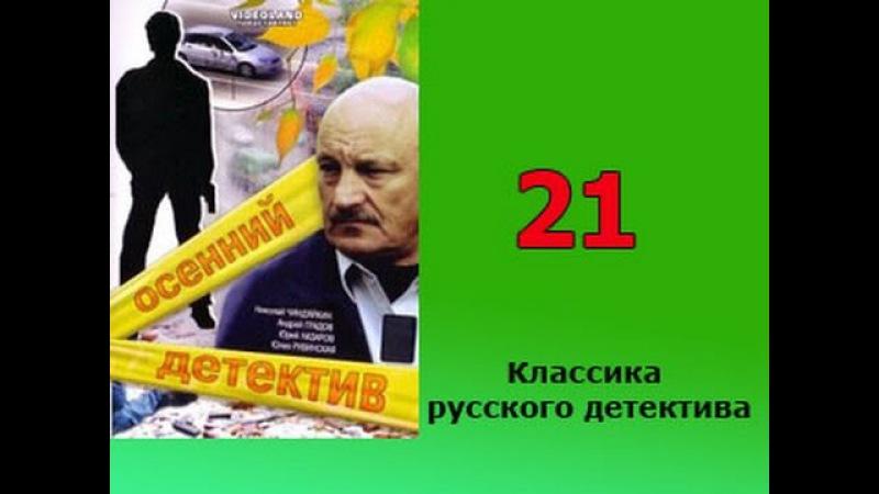 Осенний детектив 21 серия детективный русский сериал