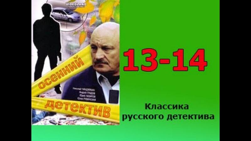 Осенний детектив 13 и 14 серия детективный русский сериал