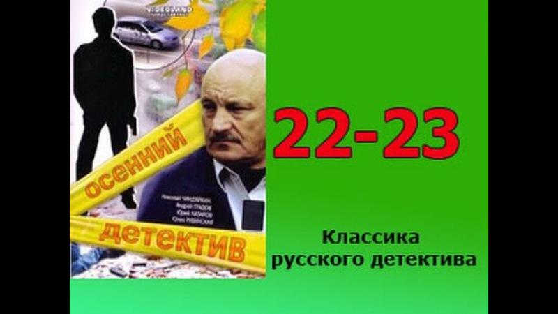 Осенний детектив 22 и 23 серия детективный русский сериал