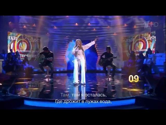 Ольга КОРМУХИНА - ТАМ, В СЕНТЯБРЕ [Достояние Республики, 2014]
