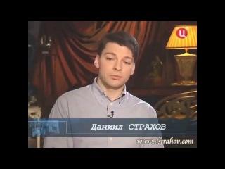 Даниил Страхов о