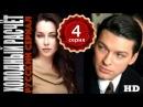 Холодный расчет 4 серия 2015 Криминальный триллер