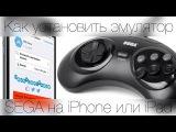 Как установить эмулятор Sega на iPhone и iPad с iOS 8 при помощи твика MD.emu