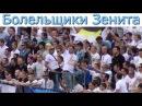 Небо славян - фанаты и Кинчев - Зенит - Анжи 3-0