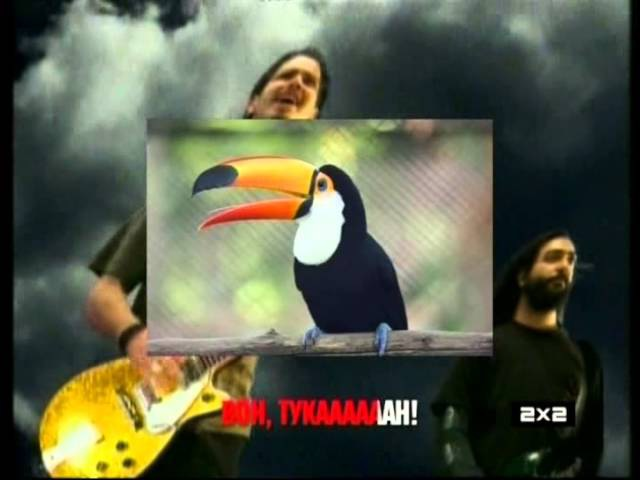 Soundgarden - Плакал сам, вон, тукан!
