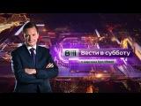 Вести в субботу с Сергеем Брилевым от 25.04.15