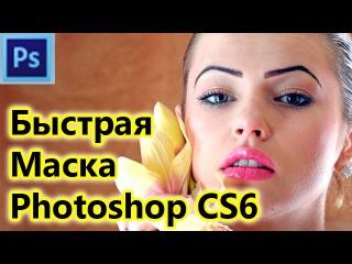 Photoshop CS6 Уроки : Основы по работе с быстрой маской в Photoshop CS6\\9