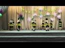 Танец Пчелки