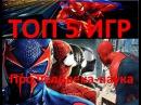 ТОП 5 игр про человека-паука