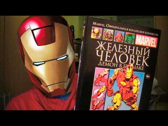 Комикс-видосик Ивантоса (Iron Man Demon in A Bottle Hachette Collection №29)