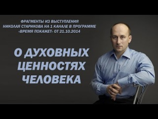 Николай Стариков О духовных ценностях человека