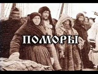 Поморы Архангельска