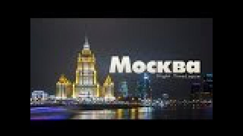 Москва 2014 Timelapse in Motion Hyperlapse by Кирилл Неежмаков