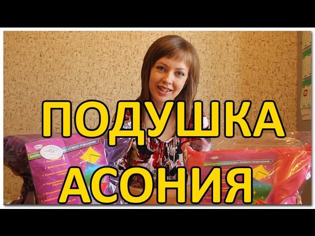 Подушка Асония - для чего она нужна? Об Асонии за 4 минуты