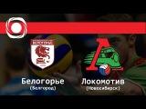 КР | Белогорье (Белгород)- Локомотив | 27.12.14