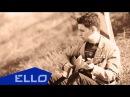Слава Благов - Медаль за отвагу / ELLO UP /