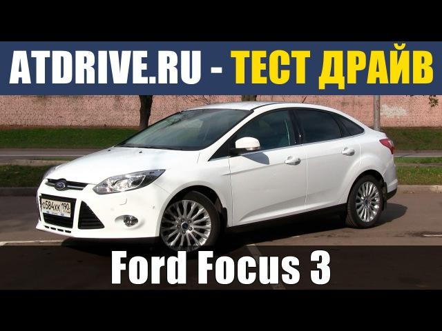 Ford Focus 3 Sedan - Тест-драйв от ATDrive.ru