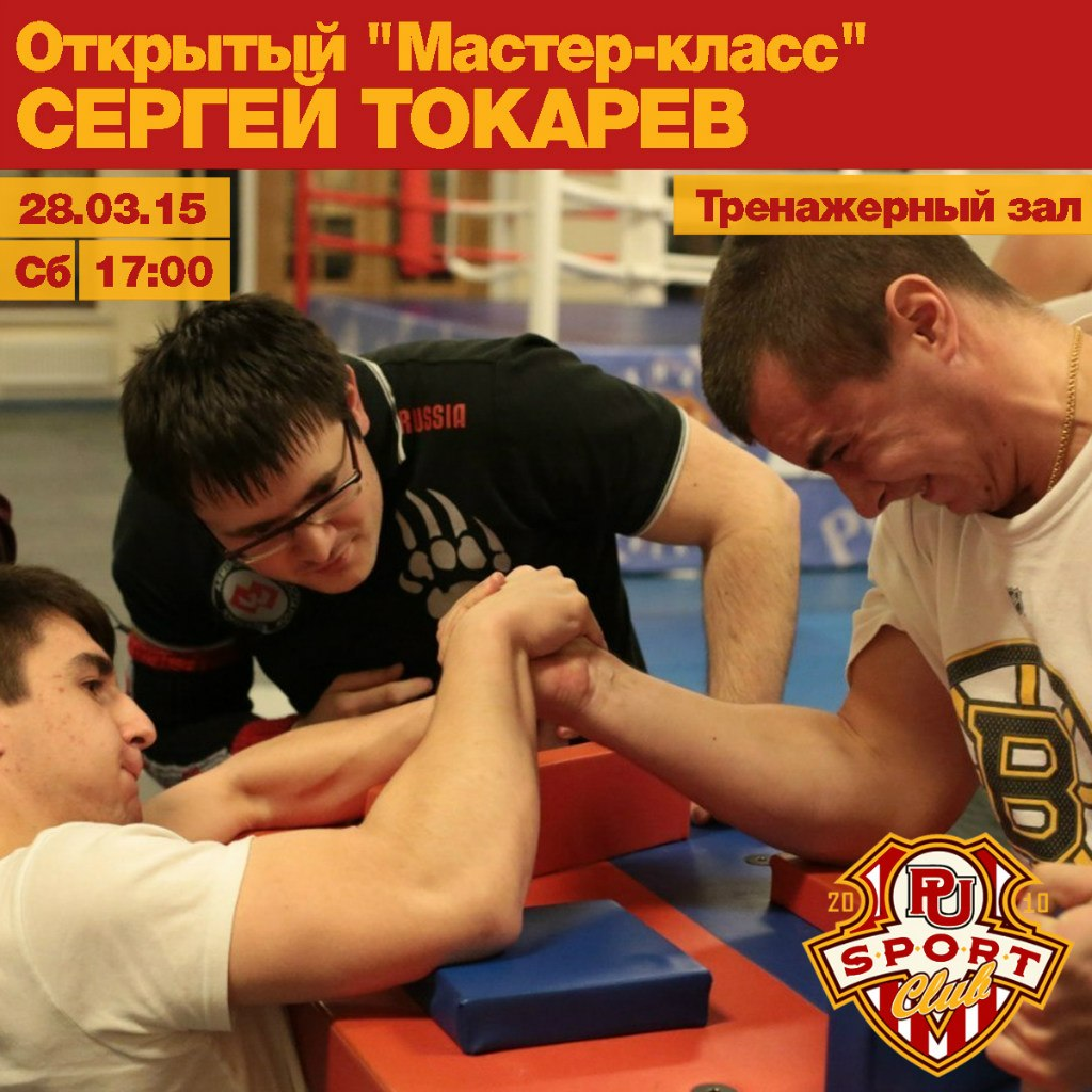 Poster for Sergey Tokarev - Master Class in the Sports club of Plekhanov Russian University of Economics, Moscow,