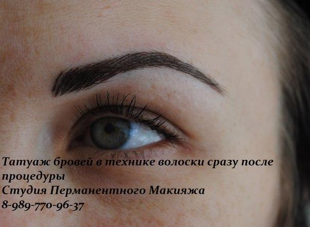 Татуаж бровей или перманентный макияж