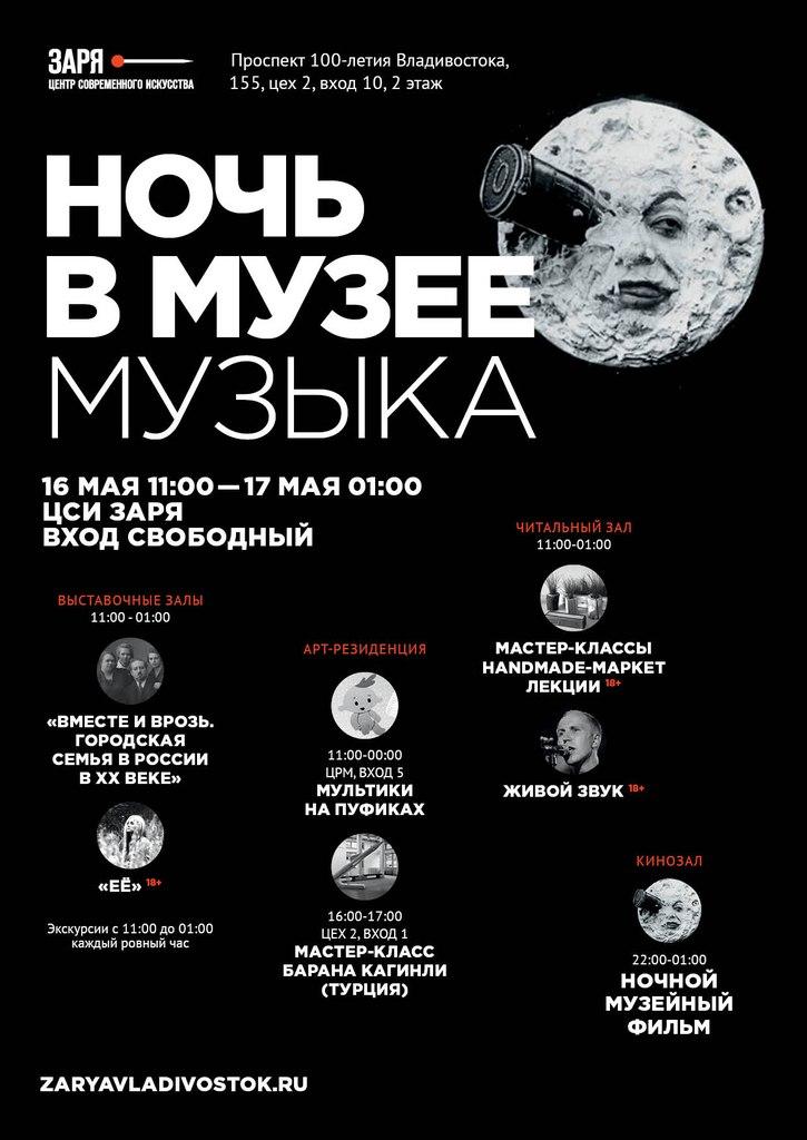 Афиша Владивосток НОЧЬ В МУЗЕЕ: МУЗЫКА / ЦСИ ЗАРЯ