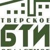 Тверское областное БТИ