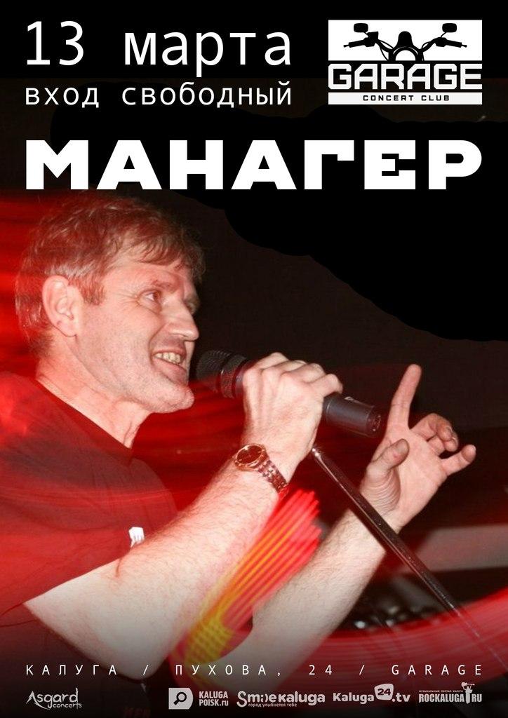 Афиша Калуга 13.03 / Манагер (Олег Судаков) в Калуге, GARAGE