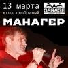 13.03 | Манагер (Олег Судаков) в Калуге, GARAGE