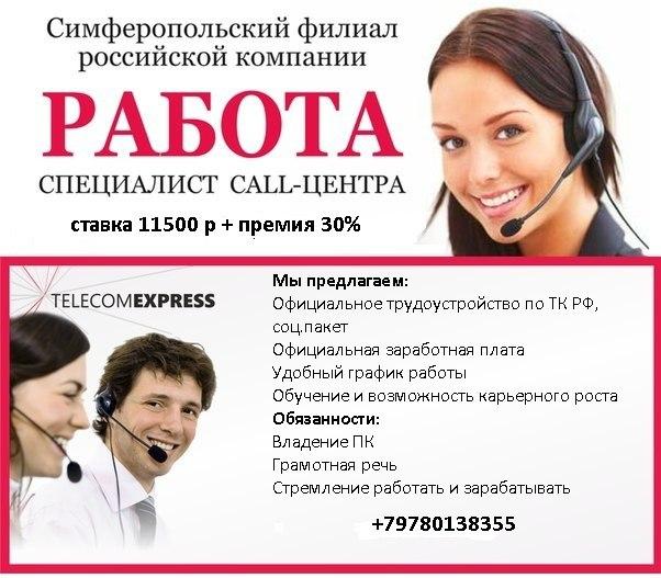 Работа в Симферополе: поиск вакансий на 3652 ru