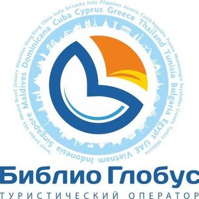 Турфирма библио глобус олимпийская деревня забронировать отель билеты на самолет в гянджу из москвы сегодня