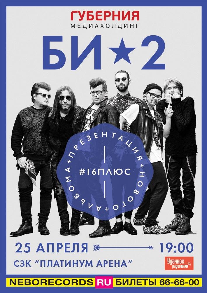 Афиша Хабаровск 25.04.15 БИ-2 в Хабаровске / Платинум Арена