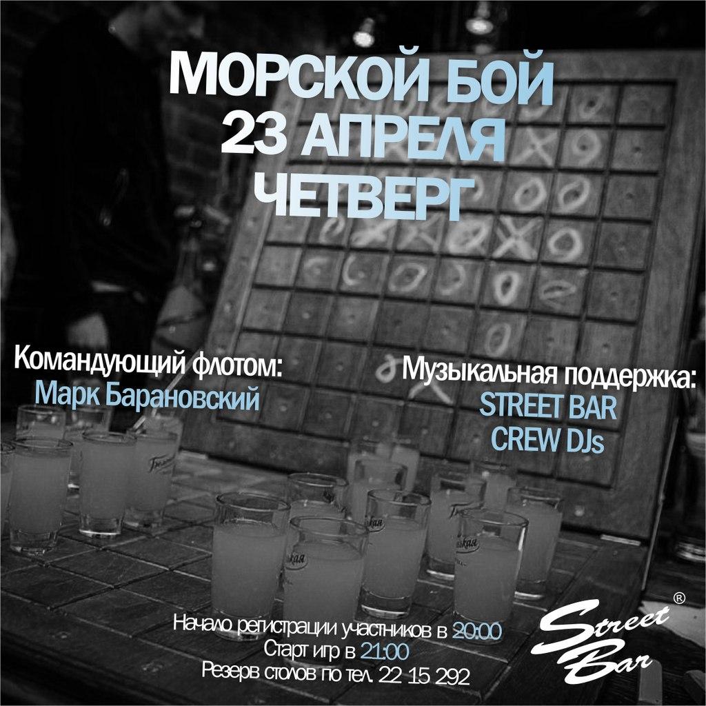 Афиша Владивосток Морской бой / 23 апреля/ STREET BAR