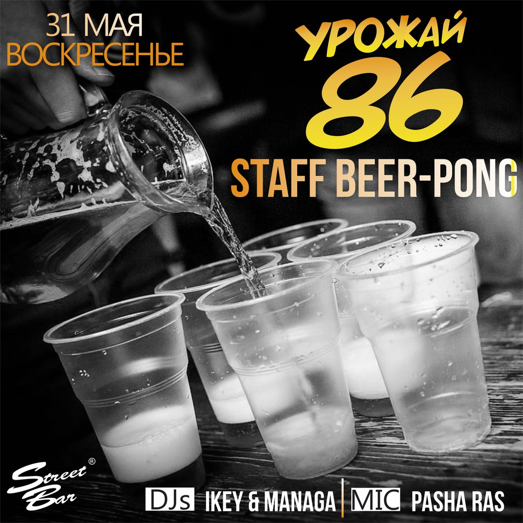 Афиша Владивосток УРОЖАЙ 86: STAFF BEER-PONG / 31 МАЯ