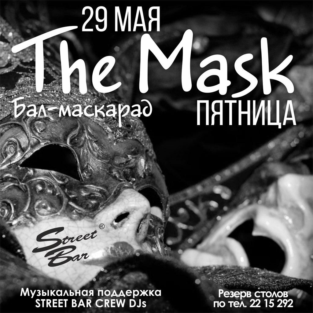 Афиша Владивосток The Mask / 29 МАЯ / STREET BAR