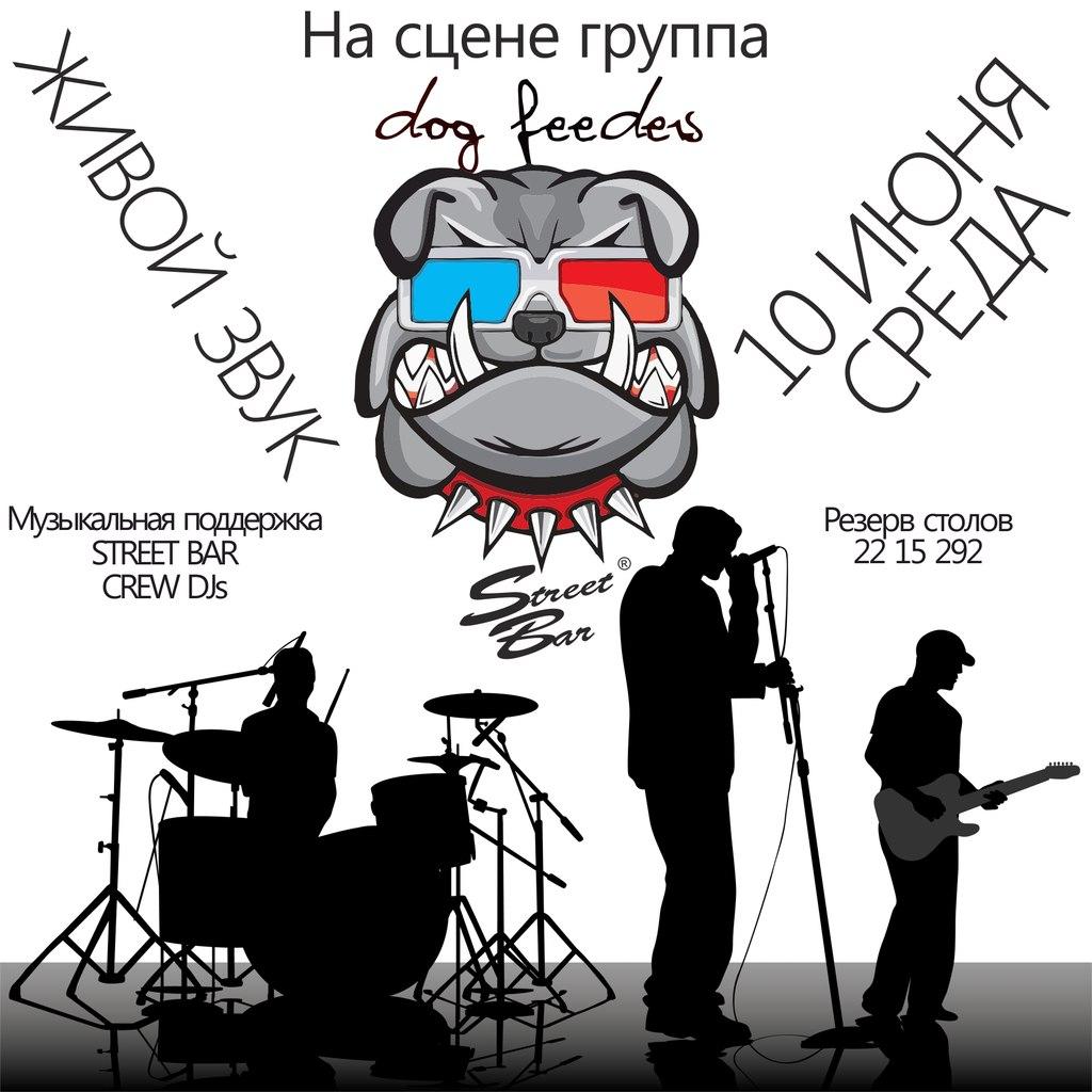 Афиша Владивосток ЖИВОЙ ЗВУК / 10 ИЮНЯ / STREET BAR