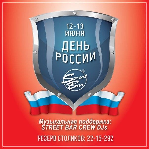 Афиша Владивосток День России / 12-13 июня / STREET BAR