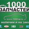 Автозапчасти Иркутск / 1000 Запчастей / Оптом