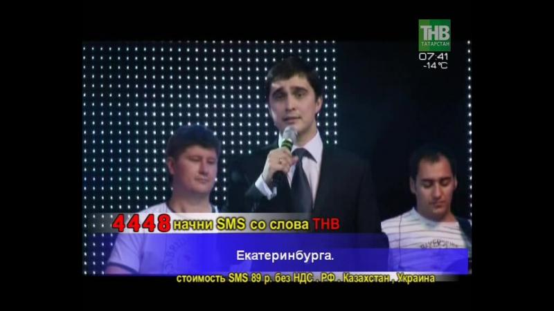 Раяз Фасихов - Зэнгэр кулмэк