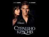 Страшно красив (2011) HD фэнтази Алекс Петтифер