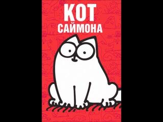 Кот Саймона - Горячая точка. (Simon's Cat) смотреть онлайн в хорошем качестве HD