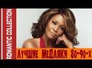 Romantic Collection 80-90's - Лучшие Медляки 80-90-х