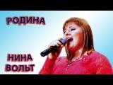 Нина Вольт - «Родина»