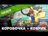 [ОБЗОР] Коробочка и коврик из БОСТОНА! Эксклюзив ККИ Покемон | Pokemon TCG