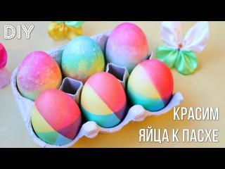 Радужные Яйца